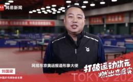 """网易独家签约刘国梁 """"不懂球的胖子""""成为网易东京奥运报道形象大使"""