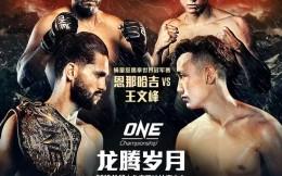 官宣!ONE冠军赛11月16日北京开战 并与华熙国际达成战略合作