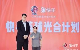 """快手推出""""篮球光合计划"""" 宣布50亿流量扶持篮球视频创作者"""