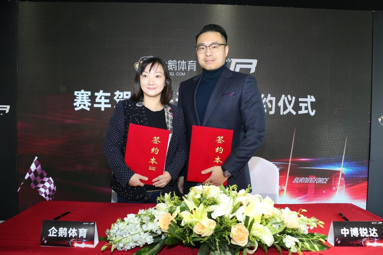 企鹅体育与中博锐达合作启动仪式在京举行 共同推动赛车运动发展