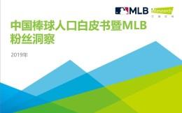 MLB发布《2019中国棒球人口白皮书》  4100万棒球迷超6成人均每年棒球消费破千元