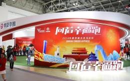 向着幸福跑 华夏幸福精彩亮相2019北京·马拉松博览会