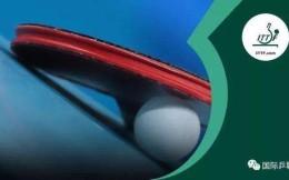 国际乒联将继续全力推进新型商业实体WTT公司