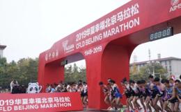 """2019年华夏幸福北京马拉松鸣枪开跑 3万名跑者""""向着幸福跑"""""""