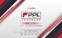 PPL超级联赛西安站落幕,陕西泾河新城与人民体育签订长期合作协议