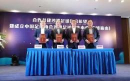 中国足协与宁波梅山合作 共建沙滩足球国家希望队