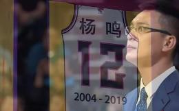 队史首人!辽宁男篮退役杨鸣12号球衣