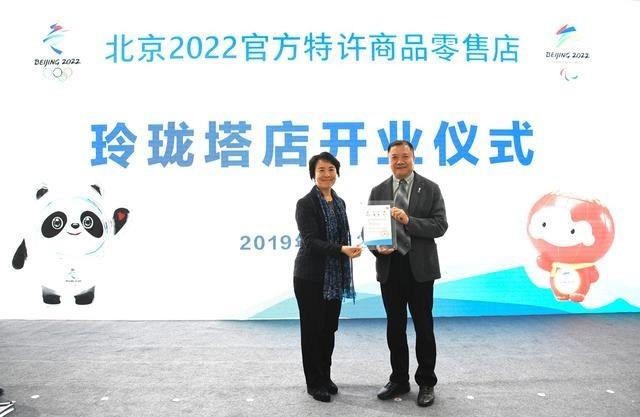 北京冬奥会最大商品零售店玲珑塔店开业