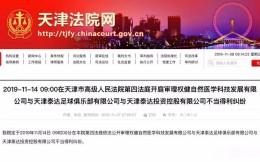 权健诉泰达不当得利纠纷案11月14日开庭 天津高法将上演另类津门德比