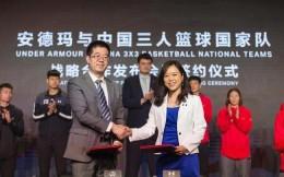 安德玛正式与中国三人篮球国家队签订战略合作协议