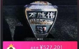 万圣伟错版总冠军戒指拍卖价格为52.7万 将全部捐赠