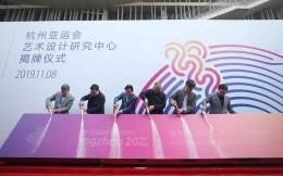 杭州亚运会艺术设计研究中心揭牌 杭州亚组委与中国美术学院共建
