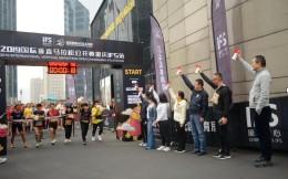 2019国际垂直马拉松公开赛重庆IFS站为公益开跑