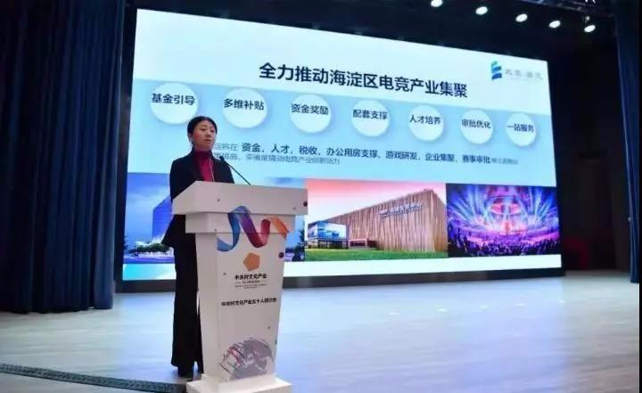 北京海淀发布电竞产业支持政策,最高奖励1000万
