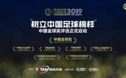 2019中国金球奖评选正式启动:艾克森入围 中甲老将入选