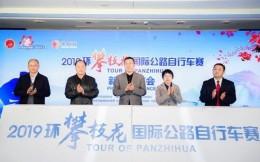 2019环攀枝花国际公路自行车赛新闻发布会成都开幕