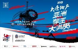 亚洲拳王大满贯激战天津,中国四将领衔出战对抗国外劲敌
