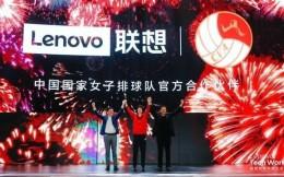 11.11-11.17体育营销Top10|联想赞助中国女排 英雄联盟S10落户上海