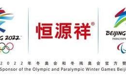 恒源祥成为北京2022年冬奥会官方正装和家居用品赞助商