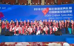 2019中国帆船年度颁奖典礼暨中国帆船荣誉殿堂落幕
