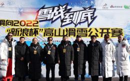 滑向2022-新浪杯高山滑雪公开赛太舞揭幕