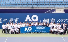 收官战完美落幕,泸州老窖携手澳网跨越十城打造顶尖业余网球赛
