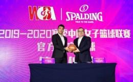 WCBA新赛季重装启航,斯伯丁助力女篮发展