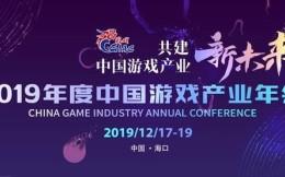 2019年度中国游戏产业年会12月17日召开,部分出席嘉宾公布