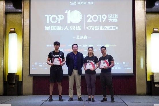 第四届奥力来中国TOP10总决赛圆满落幕
