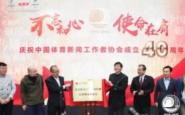 北京体育大学新闻与传播校友行业联谊会揭牌成立