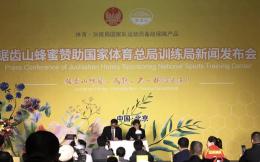 签约四年!永惠蜂业成为国家体育总局训练局赞助商