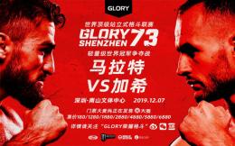 三度来华!GLORY73深圳站12月7日开战!