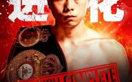 徐灿第二次成功卫冕WBA羽量级世界拳王