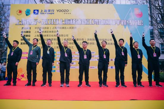 上海银行·2019上海杨浦新江湾城国际半程马拉松今日鸣枪开跑