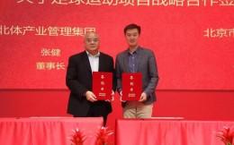 北京足协与北体产业管理集团达成战略合作