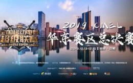 2019CMEL华东赛区决赛蓄势待发,12月13日合肥开战