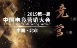 首届中国电竞营销大会议程揭晓,干货满满!