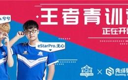 eStarPro王者青训营第二季第进入第二周职业进阶周