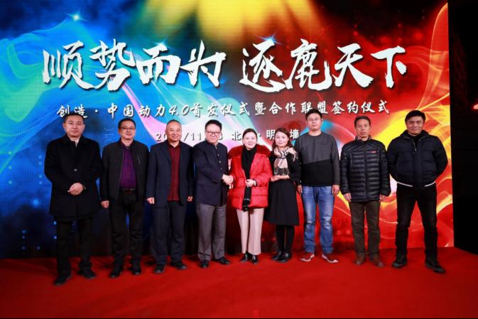 """博克森""""创造·中国动力4.0""""首发 合作联盟成立"""