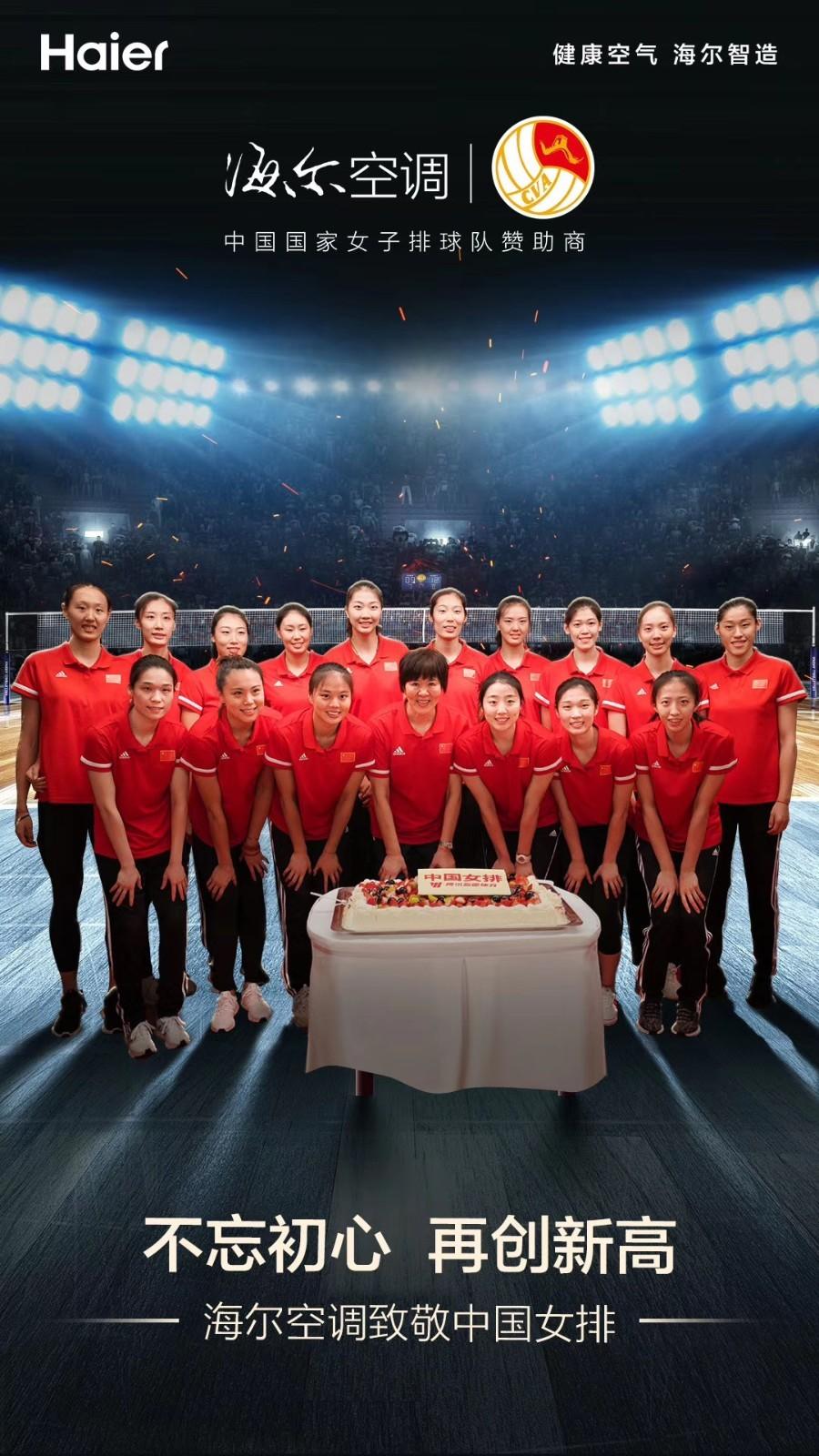 早餐11.30 | 海尔空调赞助中国女排 托雷斯成欧洲杯抽签仪式大使
