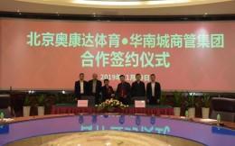 """打造""""运动奥莱"""",北京奥康达体育与华南城商管集团达成战略合作"""