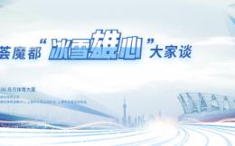 """为冰雪运动发展打call 从""""体荟魔都""""看上海的""""冰雪雄心"""""""