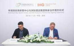 洲际酒店集团签约华润深圳湾体育中心 将为旗下会员带来高规格观演体验