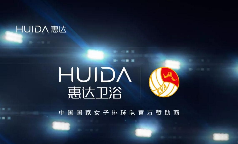 女排狂热!惠达卫浴成为中国女排官方赞助商 各级赞助商增至14家