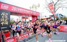 2019高校百英里接力赛总决赛落幕,北京大学夺冠