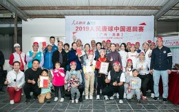 2019人民唐球中国巡回赛广州站圆满收杆  王鹏骅等8人晋级总决赛