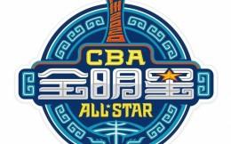 官方:2020年CBA全明星周末于1月11日-12日在广州举行