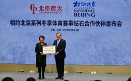 助力北京冬奥会,北京君太百货成为相约北京系列冬季体育赛事钻石合作伙伴