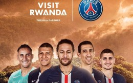 卢旺达旅游局与巴黎圣日耳曼签订合作协议