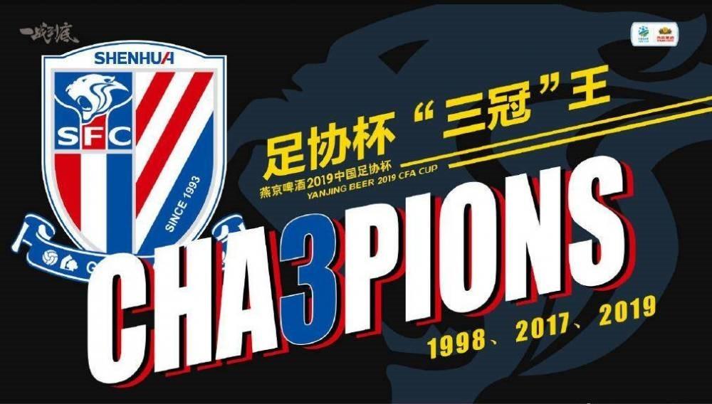 上海申花3-0逆袭山东鲁能3夺足协杯! 与恒大、国安、上港同获亚冠资格